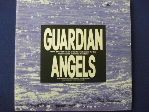 THE PRIVATESザ・プライベーツ GUARDIAN ANGELS 1990年 C114