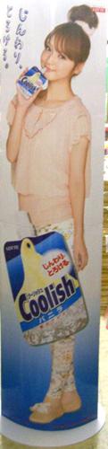 佐々木希 ロッテ アイス クーリッシュ 等身大POP 2 送料700円~ グッズの画像