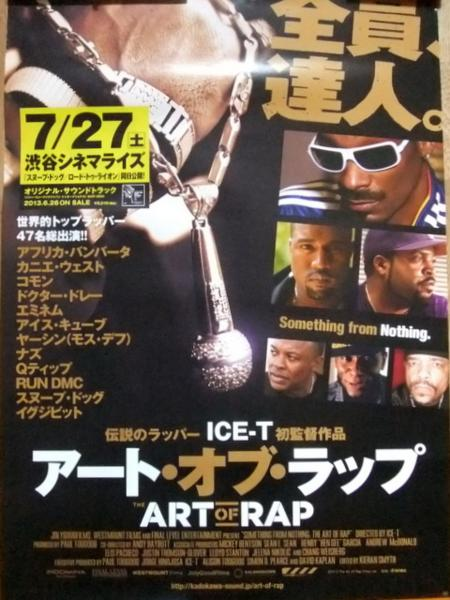 8582 ICE-T ART OF RAP ポスター