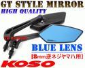 KOSO GTミラー青8逆アプリオマジェスティ125シグナスXBW'S100