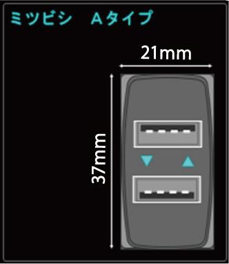 ミツビシ車 12V専用 2連 USBポート電源 LED付 デリカ/アイ等_画像2