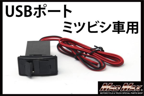 ミツビシ車 12V専用 2連 USBポート電源 LED付 デリカ/アイ等_画像1