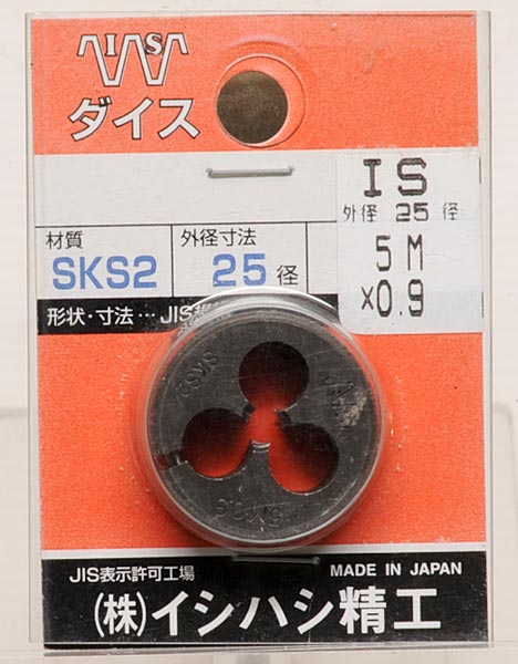 イシハシ精工 ねじ切りダイス IS 25径 5M×0.9 送料無料 【K119】 SKS2 日本製 未開封 未使用_画像1