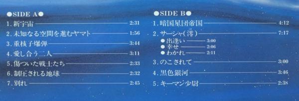 OST 宇宙戦艦ヤマト音楽集 VOL.1 ヤマトよ永遠に★帯付[192BP_画像4