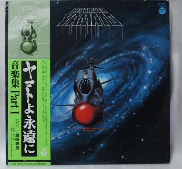 OST 宇宙戦艦ヤマト音楽集 VOL.1 ヤマトよ永遠に★帯付[192BP_画像1
