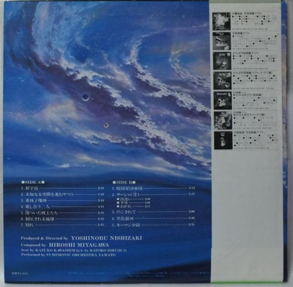 OST 宇宙戦艦ヤマト音楽集 VOL.1 ヤマトよ永遠に★帯付[192BP_画像2