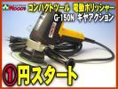 b-1円 G-150N コンパクトツール 電動ポリッシャー ギヤアクション COMPACT TOOL G150N ギアアクション ウレタンバフ、ウールバフ付