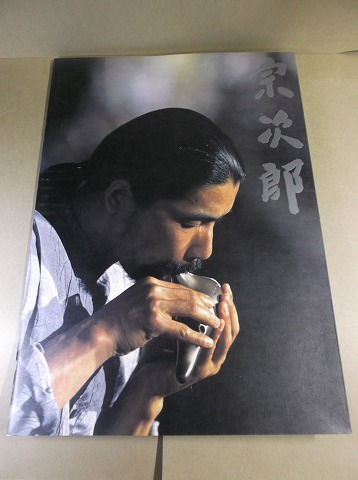 オカリナ奏者【宗次郎/SOJIRO】コンサート/パンフレット
