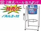 新品 2段式 20Lペール缶 スタンド  PSー2