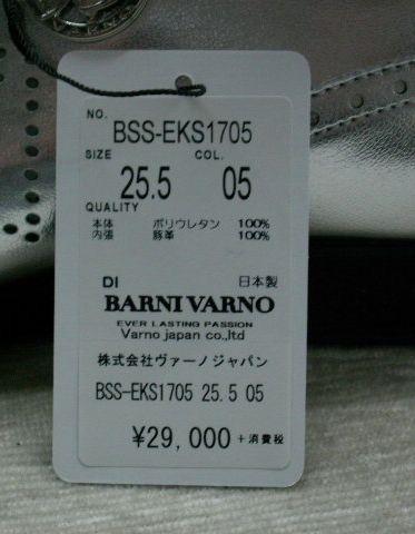 【VIP】最終特価50%OFF BARNI VARNOスニーカー25.5cm1010バーニヴァーノ_画像5