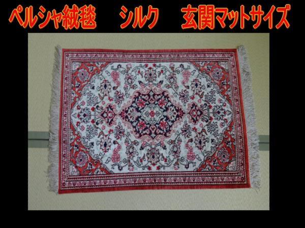 【高級】ペルシャ絨毯 クム産 シルク 玄関マット クムシルク_画像1