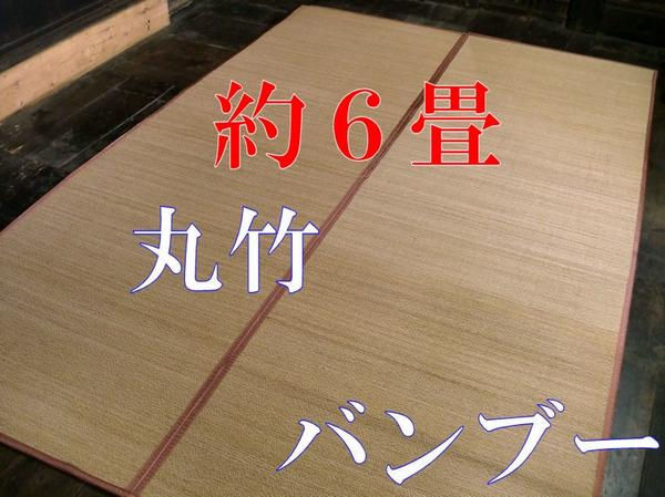 お洒落な竹バンブーラグマット丸竹● 261×352 約 6畳 節電 竹ラグ 竹マット 竹 竹 ラグマット 夏 絨毯 カーペット_画像1