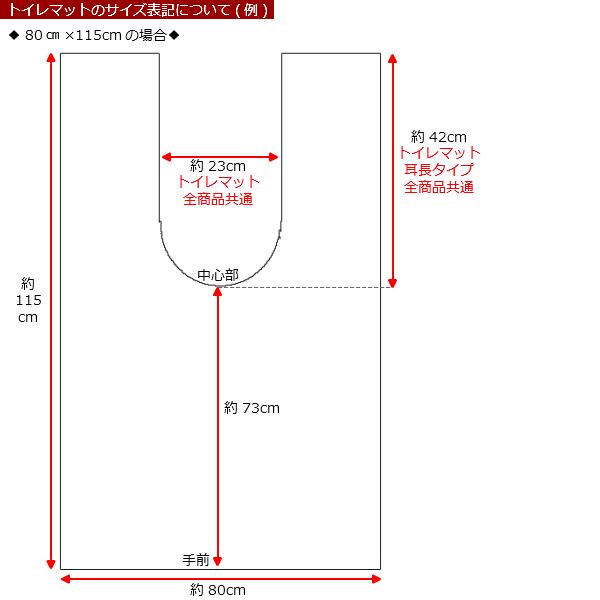 トイレマット 【 マリア 】 80cm ×115cm 日本製 【 ワイン 】_画像4