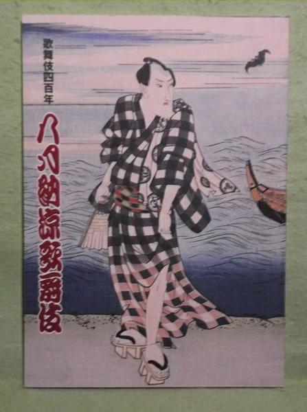A-1【パンフ】歌舞伎座四百年 八月納涼歌舞伎 200.8 歌舞伎座