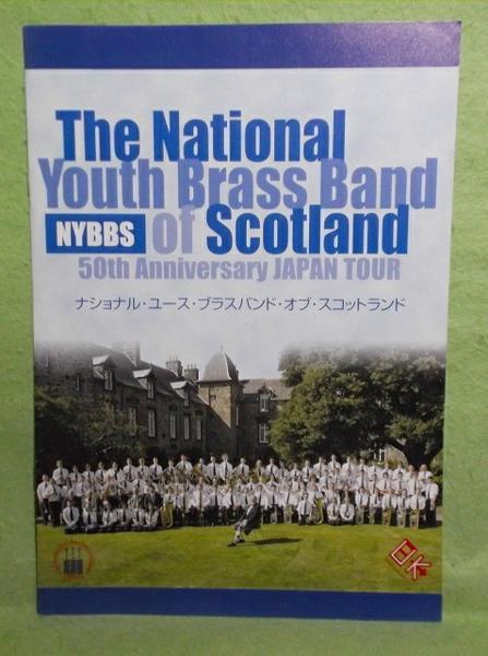 A-2【パンフ】ナショナル・ユース・ブラスバンド・オブ・スコットランド 2008