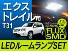 エクストレイルT31用LEDルームランプ+T10 計102発★