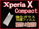 Xperia X Compact SO-02J  ☆ 強化ガラス保護フィルム☆ 高級品質 旭硝子使用 送料無料