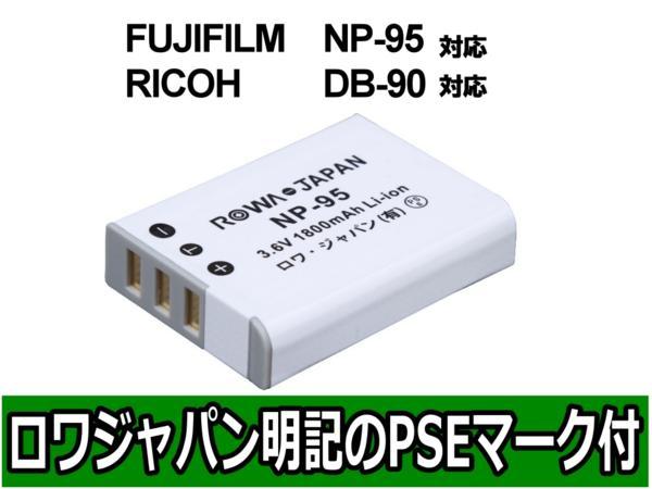 評価20万●【実容量高】RICOH DB-90 互換バッテリー