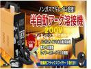 1円 スタート ノンガス 半自動 アーク溶接機 MIG130 単相 200V  【予約販売】