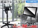 14~32インチ用 液晶テレビ モニタースタンド キャスター付#5017