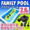 10% OFF Sale!! プール ビニールプール 電動ポンプ セット ファミリープール 大型 ジャンボプール 2.6m 2気室 子供用プール 262×175×55cm