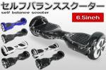 【稲妻柄】セグウェイ バランススクーター 黒 6.5インチ