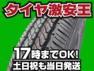 4本の場合送料税込¥13.160 新品タイヤ 145R12C 8PR HAIDA HD515