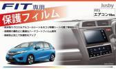 Fit3フィット専用エアコン保護フィルム(検索 フォグライト