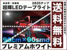 極細1350ルーメン2835チップLEDテープライト90cm