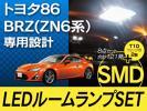 86 BRZ ZN6系 LEDルームランプ+T10 8点計1