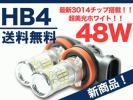 ★最新商品★HB4超高輝度LED搭載■白■ フォグランプ48