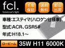 【エスティマ/50系】35W H11 HID ヘッドライト