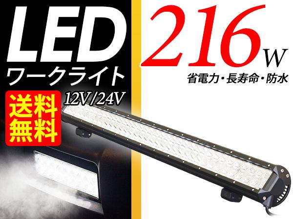 LED ワークライト 作業灯 CREE 216W 15120Lm 12V/24V対応送料無料