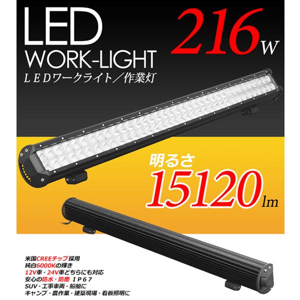 LED ワークライト 作業灯 CREE 216W 15120Lm 12V/24V対応送料無料_画像2