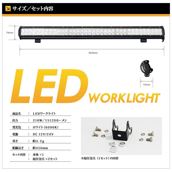 LED ワークライト 作業灯 CREE 216W 15120Lm 12V/24V対応送料無料_画像5