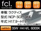 fcl. 1年保証 35W HID H4 ラクティスNCP・