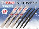 BOSCH スノーグラファイトワイパーブレード 雪用 3本セ
