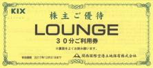 ②.関西国際空港(関空) KIXエアポートラウンジorリフレ