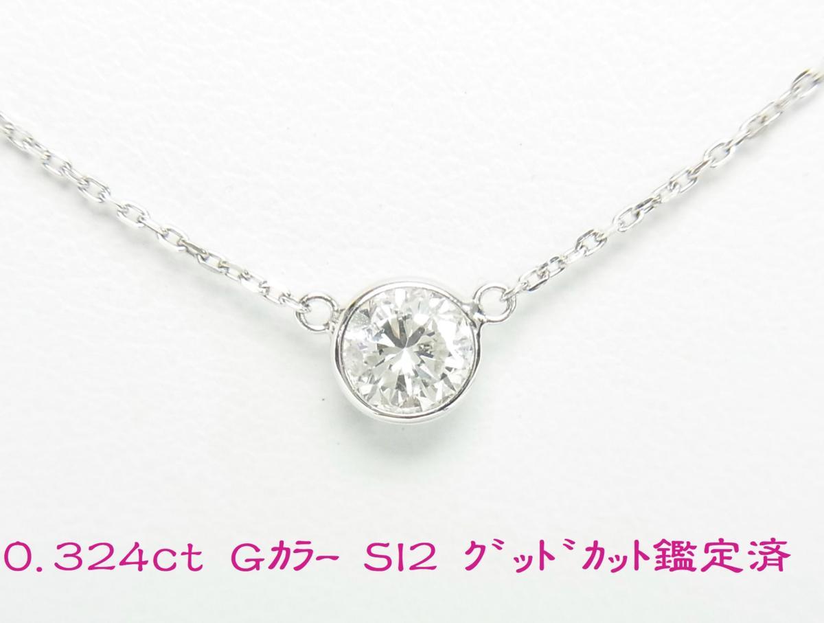 送料込みの即決価格!0.324ct Gカラー SI2 Good 鑑定済 天然ダイヤモンド 一粒石 バイザヤードタイプネックレス プラチナ製 卸価格