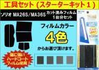 【キット付】 ソリオ MA26 / MA36 カット済みカー
