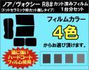 トヨタ ノア / ヴォクシー R8# カット済みカーフィルム