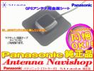 Strada★純正品CN-E200D GPSアンテナ金属シー