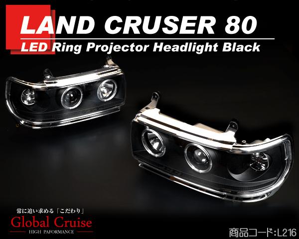 ●超激安 ヘッドライト ブラック プロジェクター LEDイカリング 社外 【適合車】 昭和64-平成9年 ランクル80 ランドクルーザー80 L216
