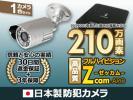 日本製 210万画素屋外 監視防水防犯カメラ1台セット(シル