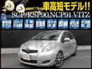 【車高短モデル】 SCP90 KSP90 NCP91 ヴィッ