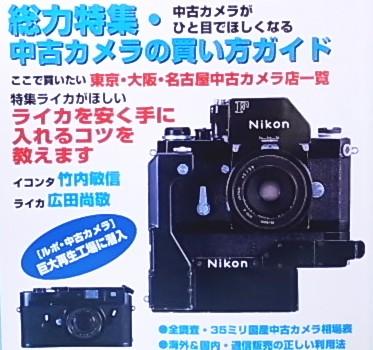 「中古カメラGet!」/中古カメラの買い方ガイド(中古・美品)_画像3