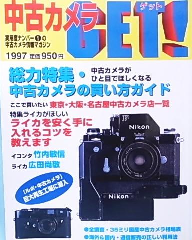 「中古カメラGet!」/中古カメラの買い方ガイド(中古・美品)_画像1