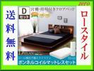 宮棚 照明 コンセント付きベッド【ディラン】ダブル/ボンネル