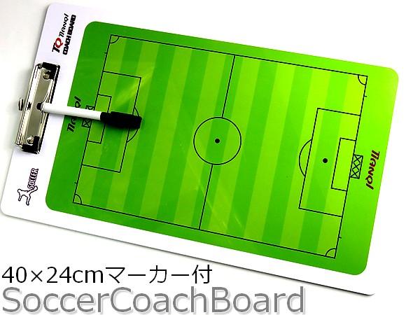 ●サッカーコーチボード作戦盤タクティクス!フルハーフ両面対応 クラブチームの戦略に フルフィールドハーフフィールド両方対応_イメージトレーニングにも最適!
