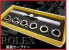 ⑮у腕時計オープナー★ロレックス専用 時計工具!